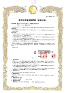 技術審査証明 BCJ-審査証明102